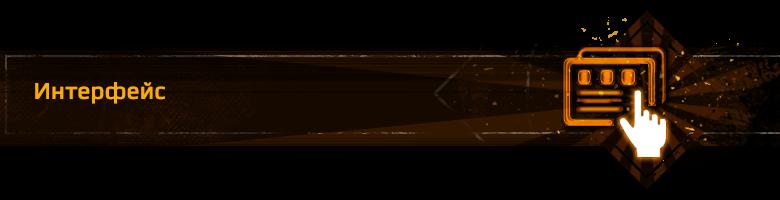 Interface_ru_780_200.png