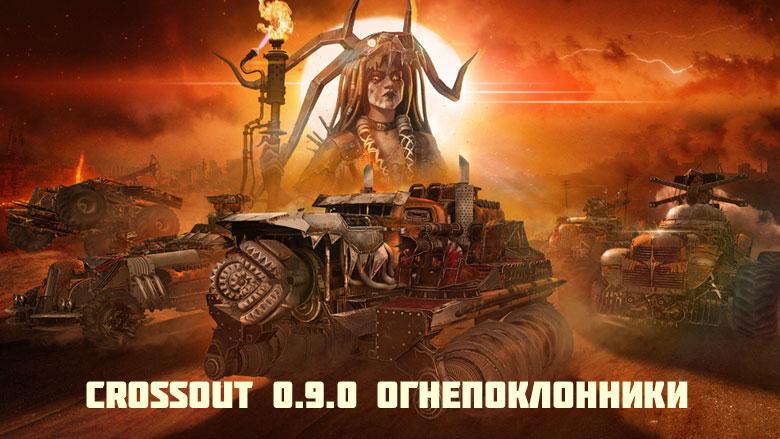 """CROSSOUT. Обновление 0.9.0 """"Огнепоклонники""""."""