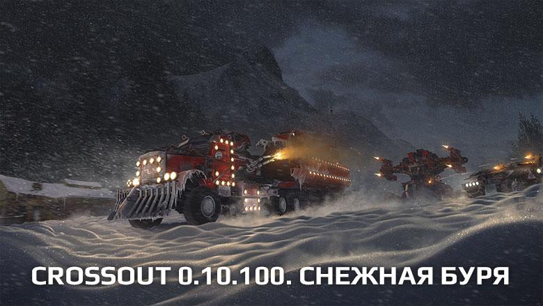 xo-100-1-ru.jpg